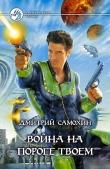 Книга Война на пороге твоем автора Дмитрий Самохин
