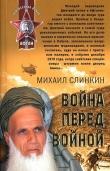 Книга Война перед войной автора Михаил Слинкин