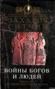 Книга Войны богов и людей автора Захария Ситчин