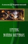 Книга Войны мертвых (СИ) автора Александр Черниговский