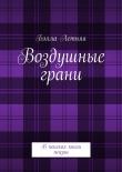 Книга Воздушные грани автора Бэлла Летняя