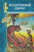 Книга Воздушный пират автора Роберт Крафт