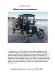 Книга Вождение автомобиля автора Андрей Богатырев