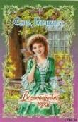 Книга Возлюбленный горец автора Сара Беннет