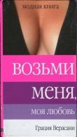 Книга Возьми меня, моя любовь автора Грация Верасани