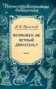 Книга Возможен ли вечный двигатель? автора Александр Краснов