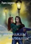 Книга Возможны варианты (СИ) автора Рената Андреева