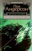 Книга Возмутители спокойствия автора Пол Уильям Андерсон