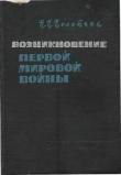 Книга Возникновение Первой мировой войны (июльский кризис 1914 г.) автора Николай Полетика