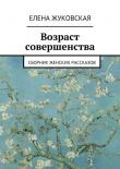 Книга Возраст совершенства автора Елена Жуковская