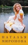 Книга Возраст Суламифи автора Наталья Миронова