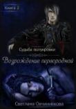 Книга Возрождение первородной автора Светлана Овчинникова