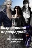 Книга Возрождение первородной (версия книги - другое окончание) (СИ) автора Светлана Овчинникова