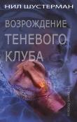 Книга Возрождение Теневого клуба (ЛП) автора Нил Шустерман