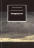 Книга Возвращение автора Злата Косолапова