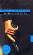 Книга Возвращение Борна автора Роберт Ладлэм