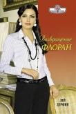 Книга Возвращение Флоран автора Дей Дерфин