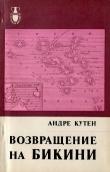Книга Возвращение на Бикини автора Андре Кутен