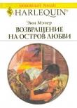 Книга Возвращение на остров любви автора Энн Мэтер
