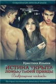 Книга Возвращение надежды (СИ) автора Кристина Ильина