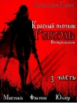 Книга Возвращение (СИ) автора Елена Бабинцева