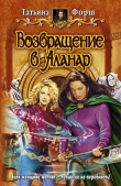 Книга Возвращение в Аланар автора Татьяна Форш