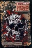 Книга Возвращение в Москву автора Дмитрий Вересов