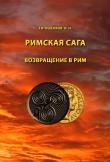 Книга Возвращение в Рим автора Игорь Евтишенков