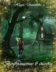 Книга Возвращение в сказку (СИ) автора Нелли Игнатова
