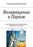 Книга Возвращение вПариж автора Татьяна Боровенская