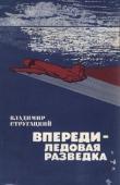 Книга Впереди - ледовая разведка автора Владимир Стругацкий