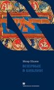 Книга Впервые в Библии автора Меир Шалев