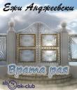 Книга Врата рая автора Ежи Анджеевский
