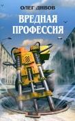 Книга Вредная профессия автора Олег Дивов