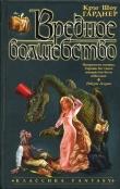 Книга Вредное волшебство автора Крэг Шоу Гарднер