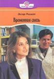 Книга Временная связь автора Эстер Росмэн