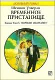 Книга Временное пристанище автора Шеннон Уэверли