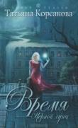 Книга Время черной луны автора Татьяна Корсакова
