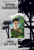 Книга Время для наград автора Татьяна Алюшина