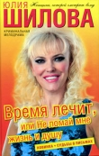 Книга Время лечит, или Не ломай мне жизнь и душу автора Юлия Шилова