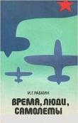 Книга Время, люди, самолеты автора Израиль Рабкин