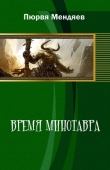Книга Время Минотавра (СИ) автора Пюрвя Мендяев