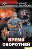 Книга Время оборотней автора Александр Ковалевский