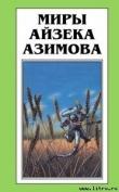 Книга Время писать автора Айзек Азимов