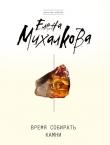 Книга Время собирать камни автора Елена Михалкова
