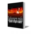 Книга Время собирать камни автора Владимир Типатов