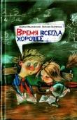 Книга Время всегда хорошее автора Андрей Жвалевский