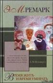 Книга Время жить и время умирать автора Эрих Мария Ремарк