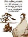 Книга Всадник на спине ветра или О чём умолчал «Алхимик» автора Ирина Медведева