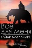 Книга Все для меня (ЛП) автора Хайди Маклафлин